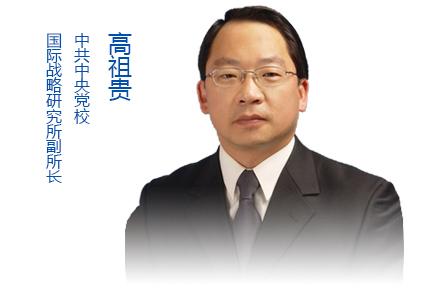 高祖貴:中國新型國際關係的構建取得重要進展