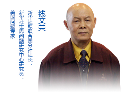 錢文榮:中美務實合作有利于緩和矛盾和衝突