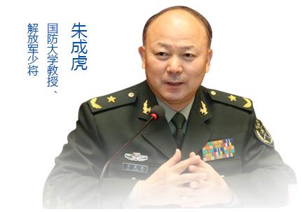 朱成虎:美國從鏡子中無法看到真實的中國