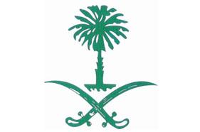 中國與沙特阿拉伯關係大事記