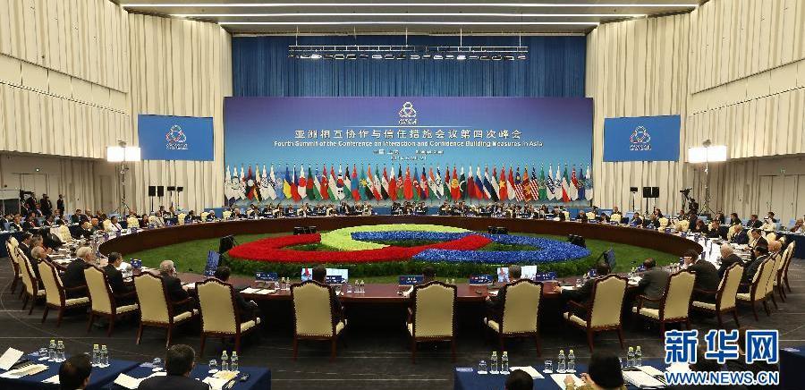 【資料】亞洲相互協作與信任措施會議第四次峰會在上海舉行
