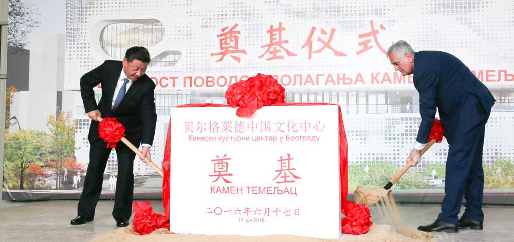 習近平同尼科利奇總統共同出席中國文化中心奠基儀式