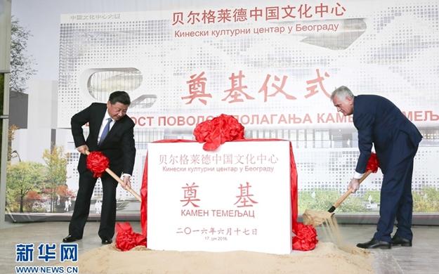 習近平同塞爾維亞總統共同出席中國文化中心奠基儀式