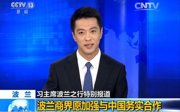 波蘭商界願加強與中國務實合作