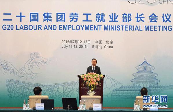 馬凱出席二十國集團勞工就業部長會議
