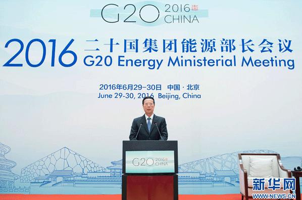 張高麗出席2016年二十國集團能源部長會議開幕式