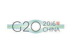 接棒G20 中國準備好了
