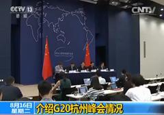 外交部舉行吹風會:介紹G20杭州峰會情況