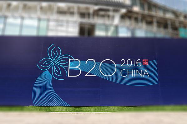 杭州迎接G20、B20峰會到來