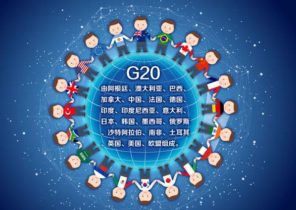 【G20係列圖解】G20的誕生和發展
