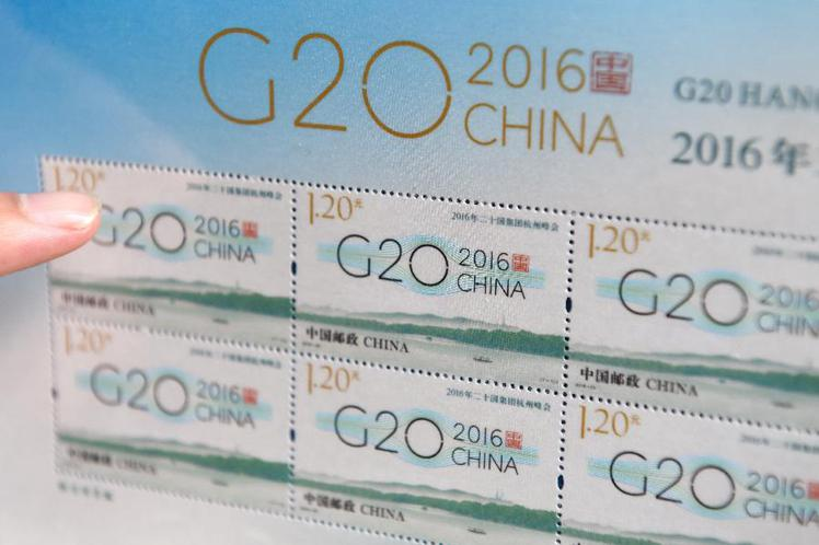 《2016年二十國集團杭州峰會》紀念郵票將發行