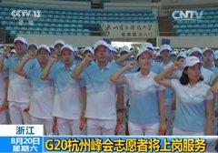 G20峰會志願者將上崗服務