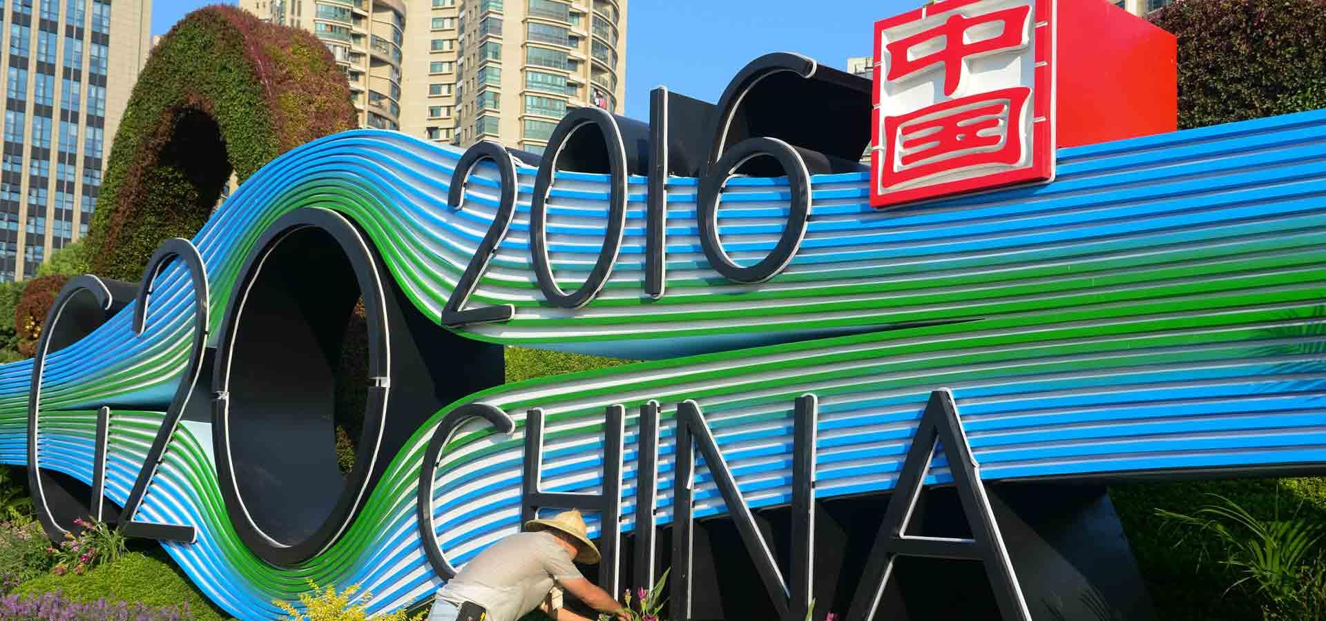 G20主題花壇扮靚杭州街頭