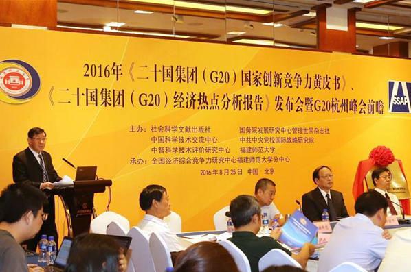 黃皮書:G20國家創新競爭力排行中國位居第9