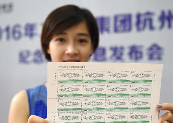 中國郵政將發行《2016年二十國集團杭州峰會》紀念郵票
