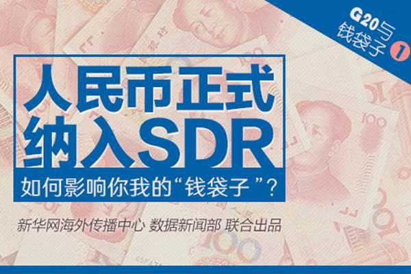 人民幣正式納入SDR 對你我的錢袋子有何影響?