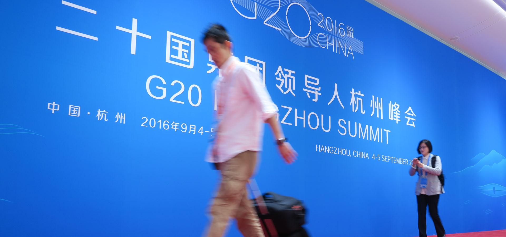 G20峰會新聞中心:那些匆匆的身影