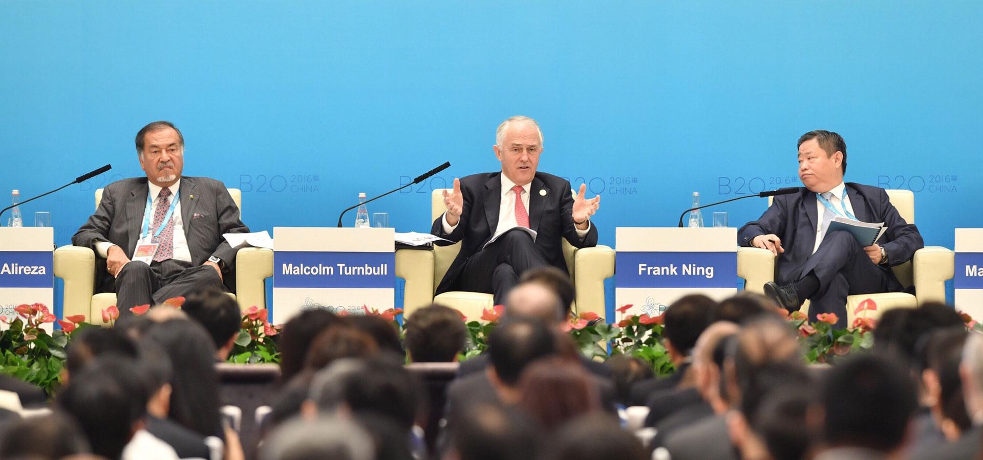 """二十國集團工商峰會舉辦""""實現強勁的國際貿易和投資""""專題研討"""