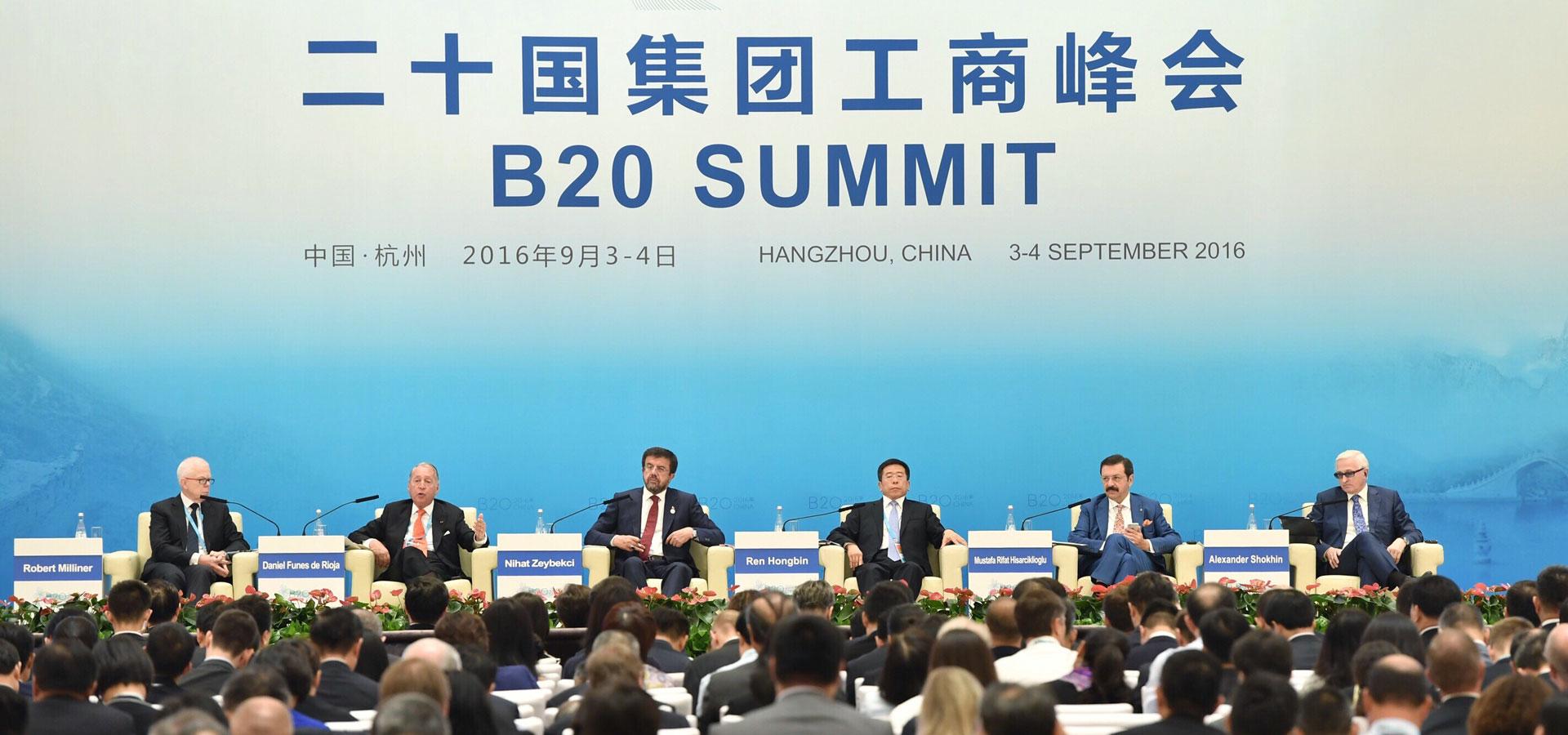 """二十國集團工商峰會舉辦""""促進包容和聯動式發展""""專題研討"""