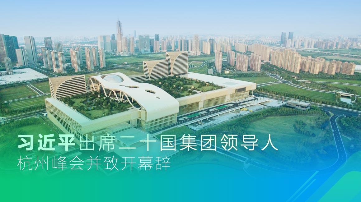 習近平出席二十國集團領導人杭州峰會並致開幕辭