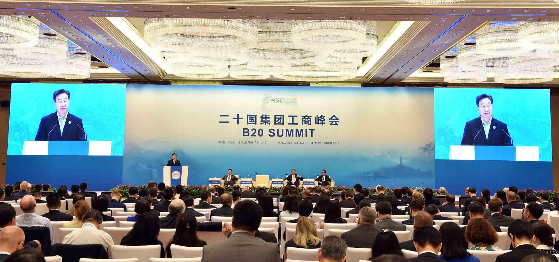 二十國集團工商峰會閉幕