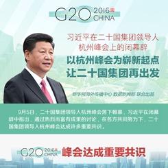 習近平在G20杭州峰會上的閉幕辭