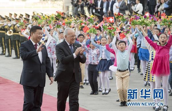 習近平舉行儀式歡迎瑞士聯邦主席訪華