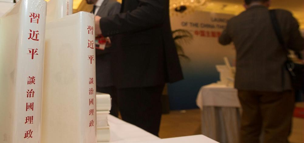 瑞士飄起中國書香