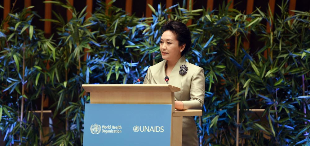 彭麗媛出席世衛組織親善大使任期續延暨頒獎儀式