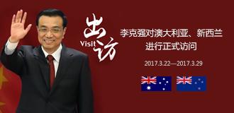 李克強對澳大利亞、新西蘭進行正式訪問