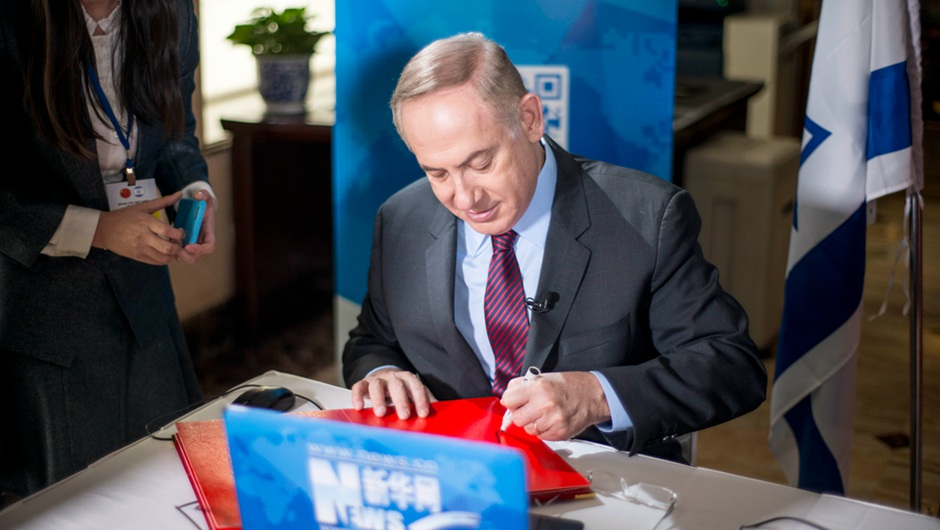 以色列總理內塔尼亞胡為新華網題詞