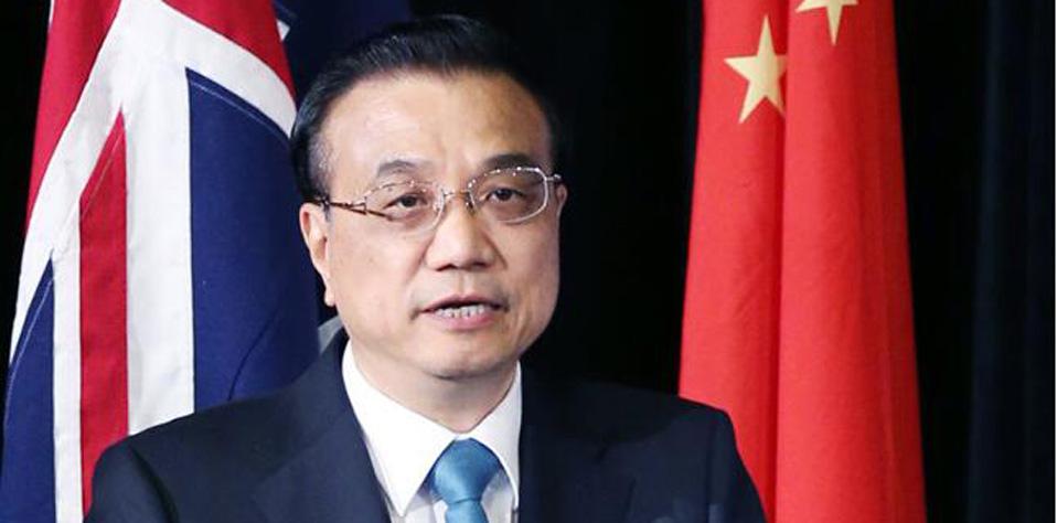 李克強與澳總理特恩布爾共同出席第二屆中澳省州負責人論壇並致辭