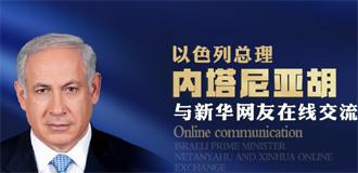 以色列總理內塔尼亞胡與新華網友在線交流
