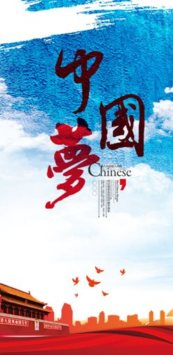 """""""一带一路""""可望实现中国梦与世界梦的融合"""
