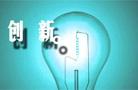 創新與消費為中國經濟添動力