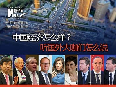 听国外大咖们谈中国经济