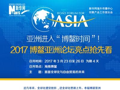2017博鰲亞洲論壇亮點搶先看