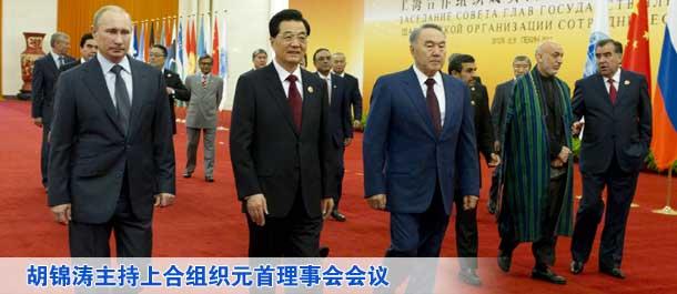 胡錦濤主持上合組織元首理事會會議