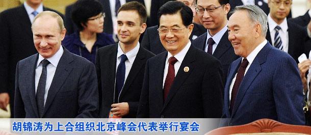 胡錦濤為上合組織北京峰會代表舉行宴會