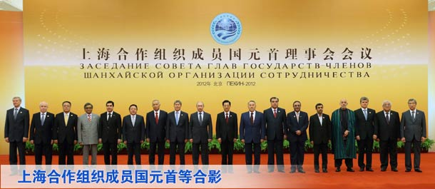 上海合作組織成員國元首等合影