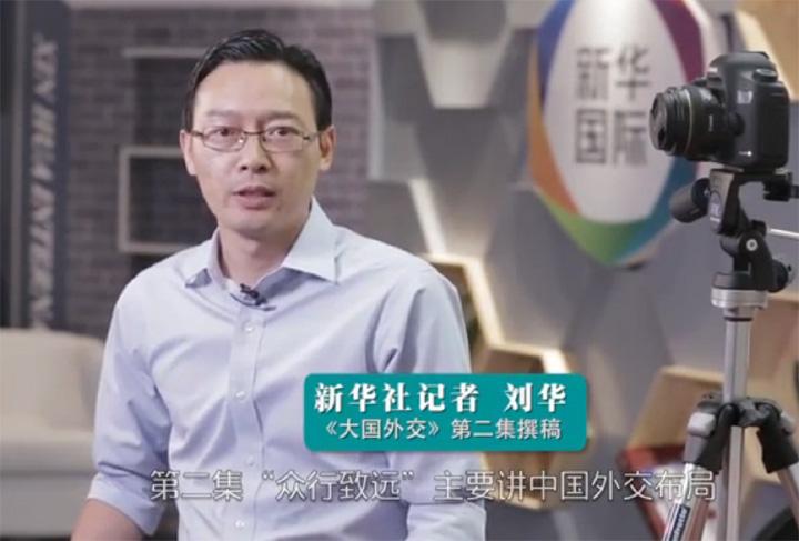 """《大國外交》第二集 看中國如何擴大""""朋友圈"""""""