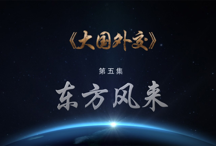 《大國外交》第五集:東方風來