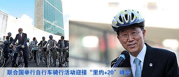 """聯合國舉行自行車騎行活動迎接""""裏約+20""""峰會"""