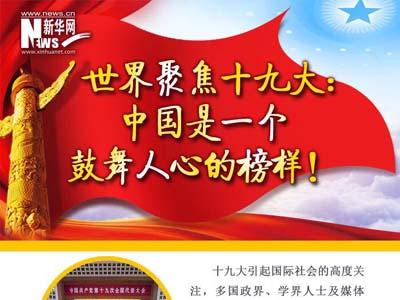天下聚焦十九大:中国事一个鼓动民气的模范!