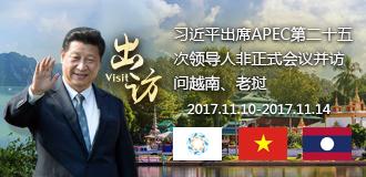 習近平出席APEC領導人第二十五次非正式會議並訪問越南、老撾