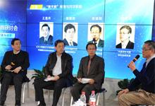 2016年 第七屆縱論天下國際問題研討會
