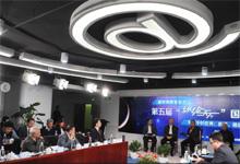 2014年 第五屆縱論天下國際問題研討會