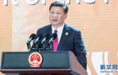 【專家談】王文:習近平APEC演講為全球提供向東看經典文本