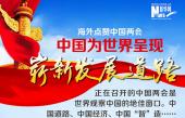 【圖解】海外點讚中國兩會:中國為世界呈現嶄新發展道路