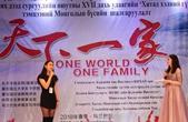 """第十七届""""汉语桥""""世界大学生中文比赛初赛在乌兰巴托举行"""